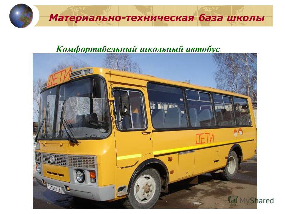 Комфортабельный школьный автобус Материально-техническая база школы