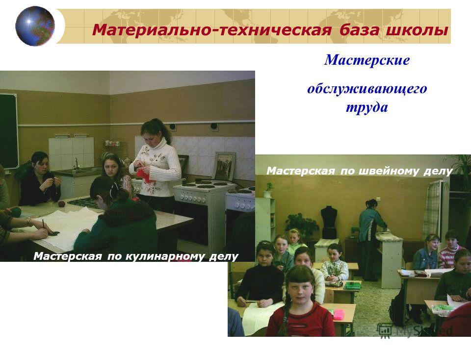 Материально-техническая база школы Мастерские обслуживающего труда Мастерская по кулинарному делу Мастерская по швейному делу