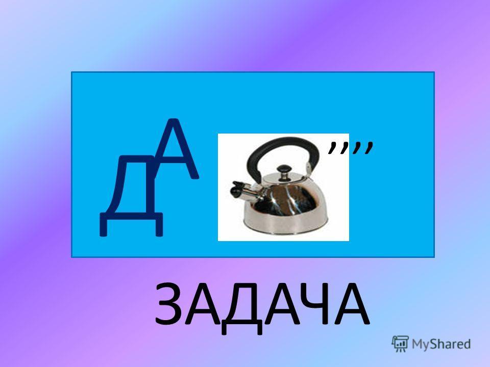 А Д,,,, ЗАДАЧА А Д,,,,