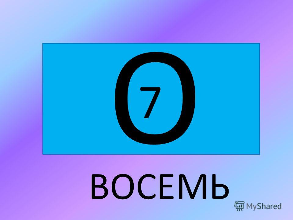 О 7 ВОСЕМЬ