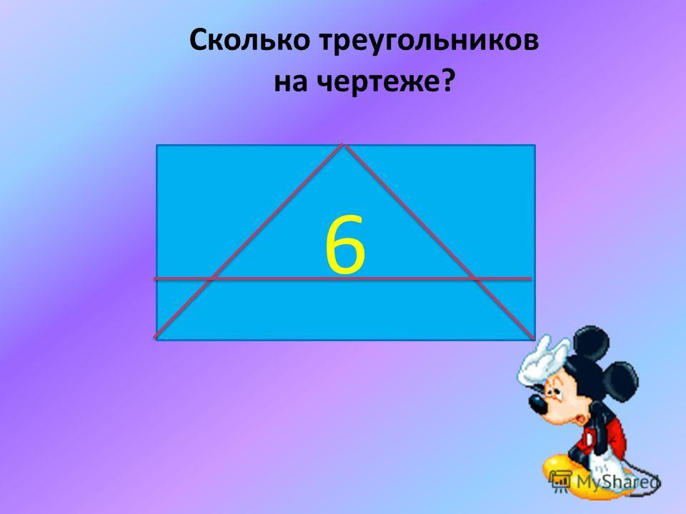 Сколько треугольников на чертеже? 6