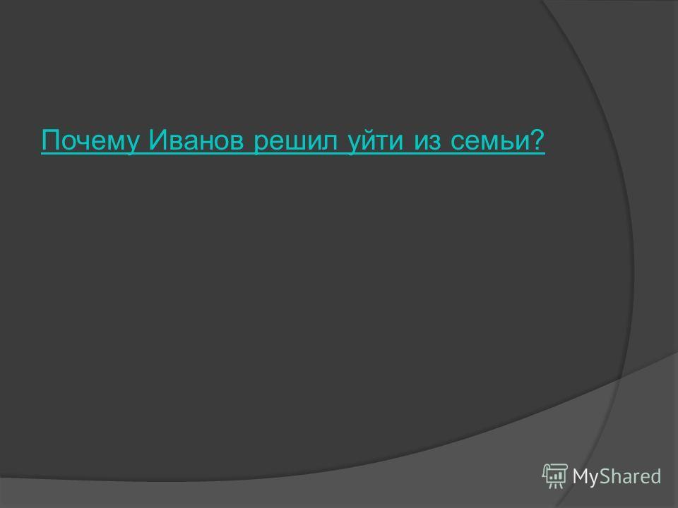 Почему Иванов решил уйти из семьи?