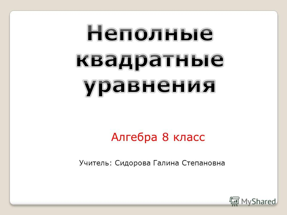 Алгебра 8 класс Учитель: Сидорова Галина Степановна