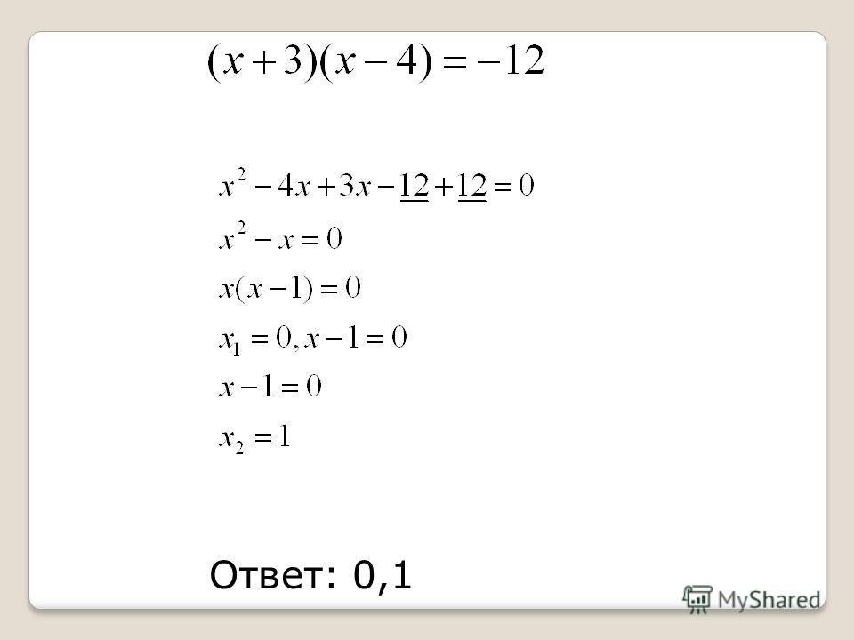 Ответ: 0,1