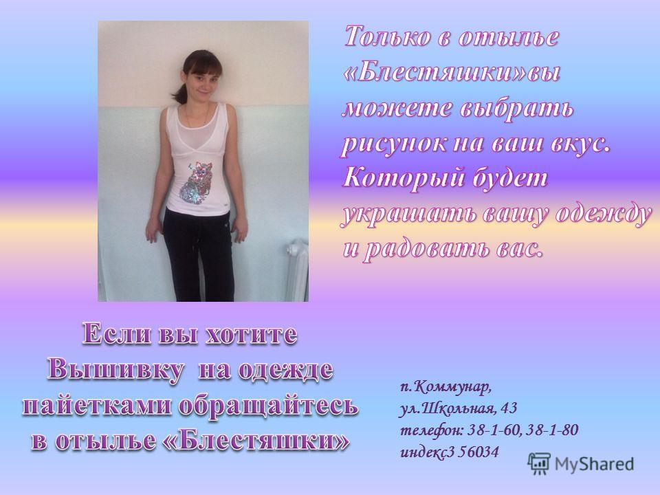 п.Коммунар, ул.Школьная, 43 телефон: 38-1-60, 38-1-80 индекс3 56034
