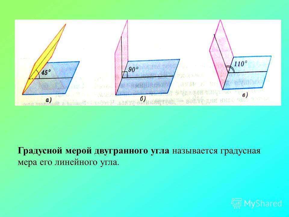 Градусной мерой двугранного угла называется градусная мера его линейного угла.