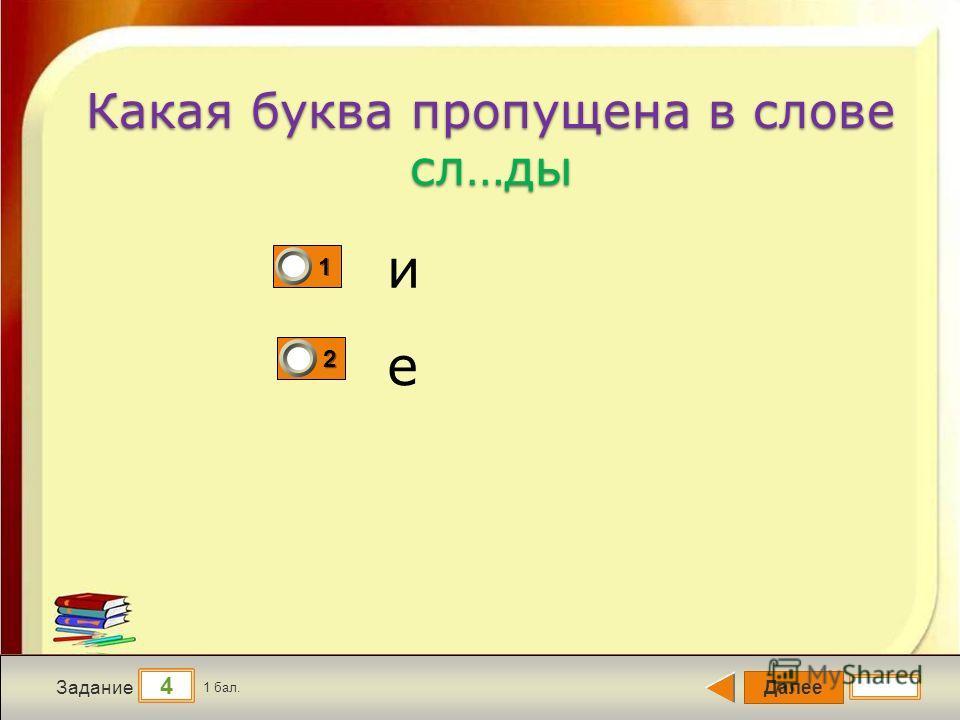 Далее 4 Задание 1 бал. 1111 2222 Какая буква пропущена в слове сл…ды и е