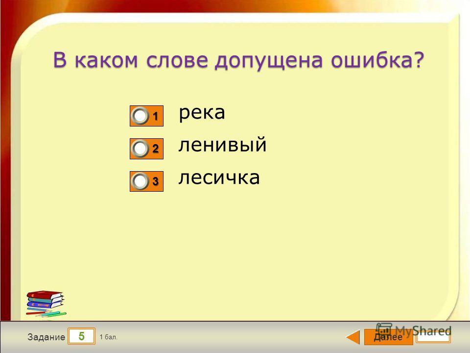 Далее 5 Задание 1 бал. 1111 2222 3333 В каком слове допущена ошибка? река ленивый лесичка