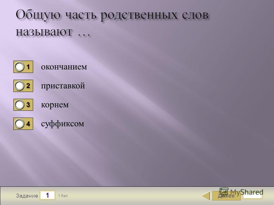 Далее 1 Задание 1 бал. 1111 2222 3333 4444 окончанием приставкой корнем суффиксом