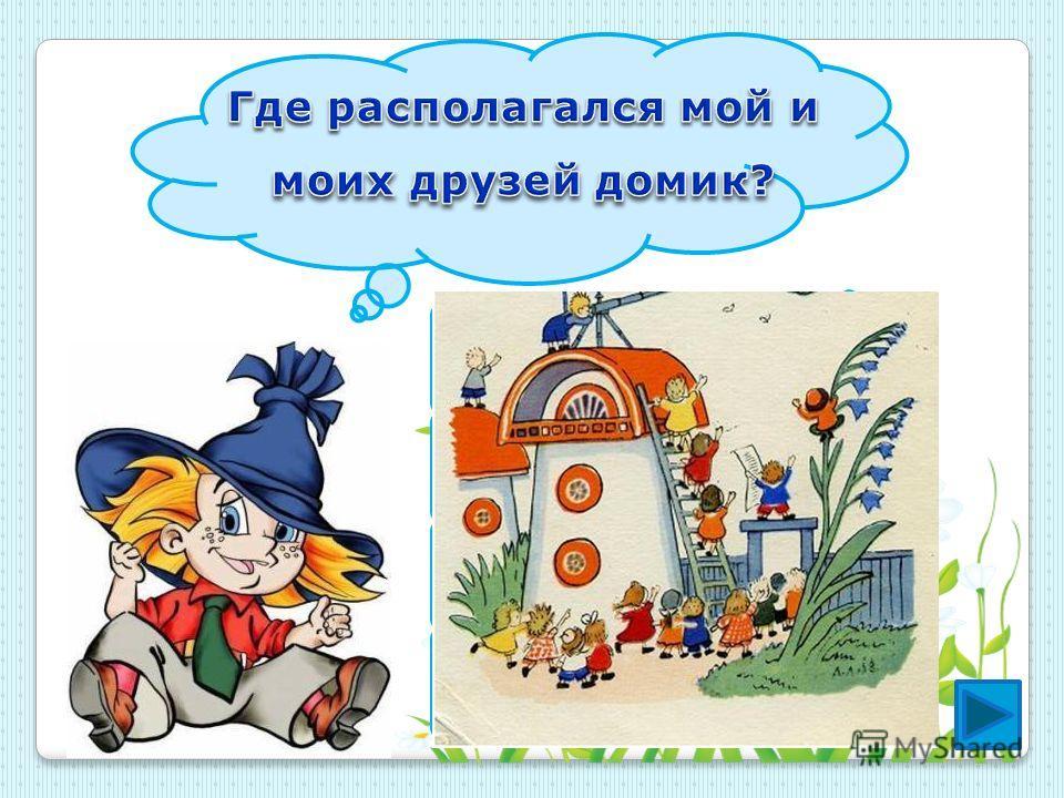 на проспекте Гладиолусов на аллее Ромашек на улице Колокольчиков на бульваре Васильков