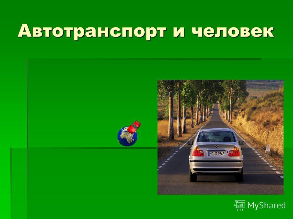 Автотранспорт и человек
