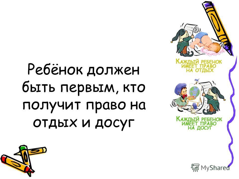 Ребёнок должен быть первым, кто получит право на отдых и досуг