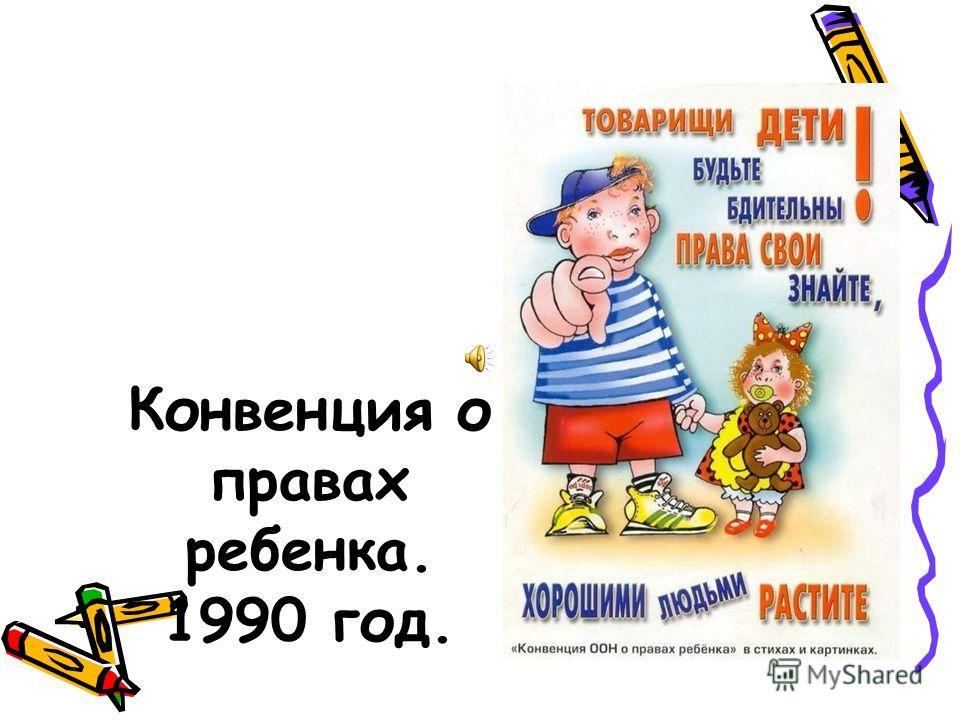 Конвенция о правах ребенка. 1990 год.