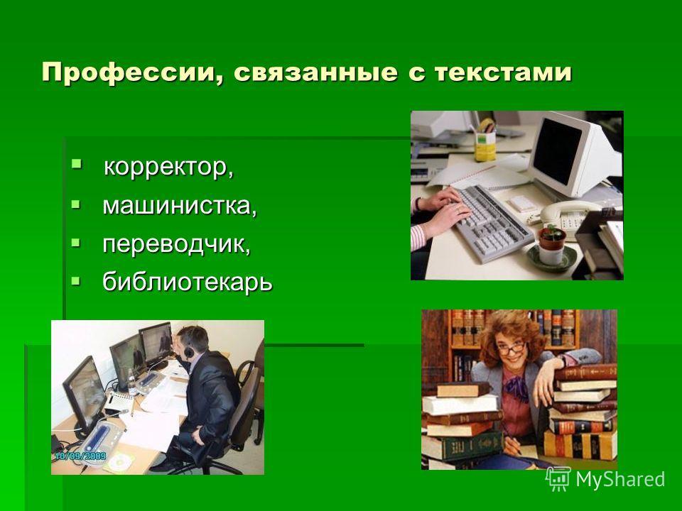 Профессии, связанные с текстами корректор, корректор, машинистка, машинистка, переводчик, переводчик, библиотекарь библиотекарь