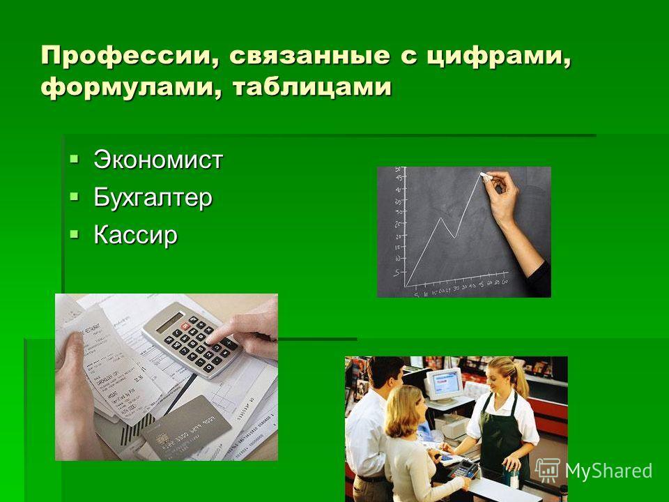 Профессии, связанные с цифрами, формулами, таблицами Экономист Экономист Бухгалтер Бухгалтер Кассир Кассир