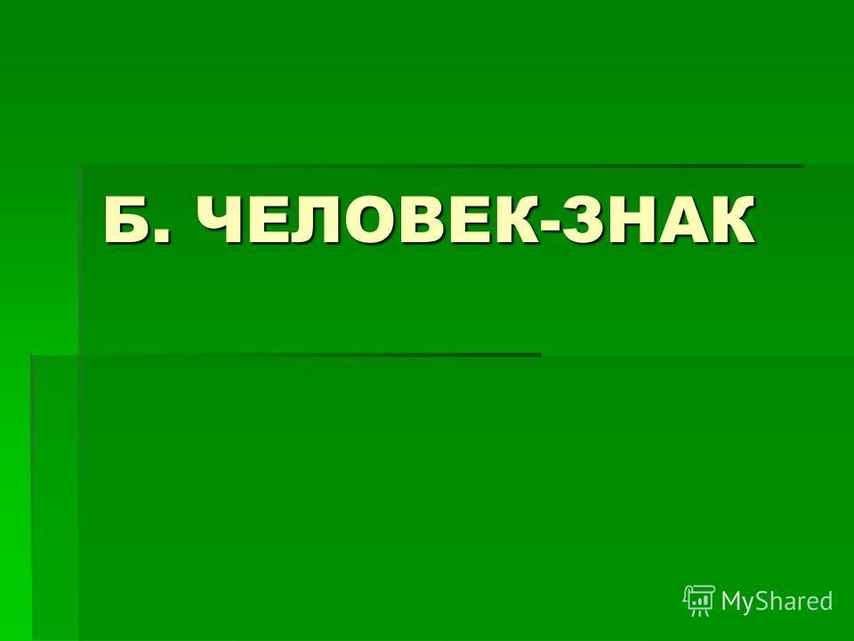 Б. ЧЕЛОВЕК-ЗНАК