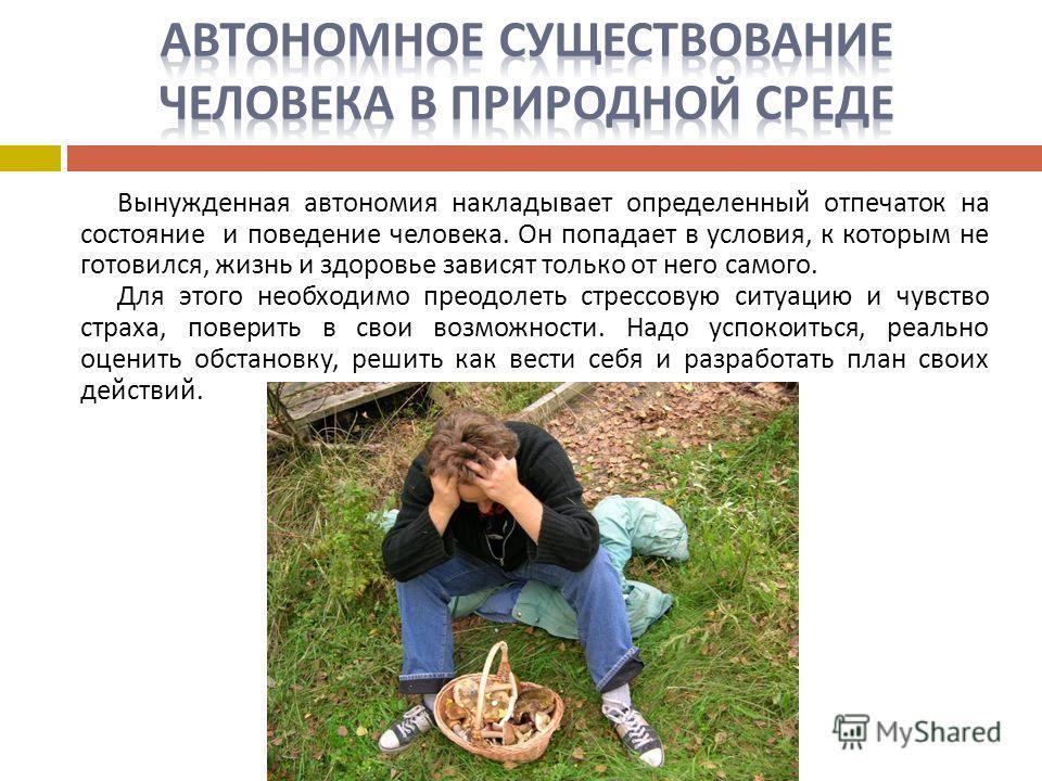 Презентация на тему АВТОНОМНОЕ СУЩЕСТВОВАНИЕ ЧЕЛОВЕКА В  9 Вынужденная автономия накладывает