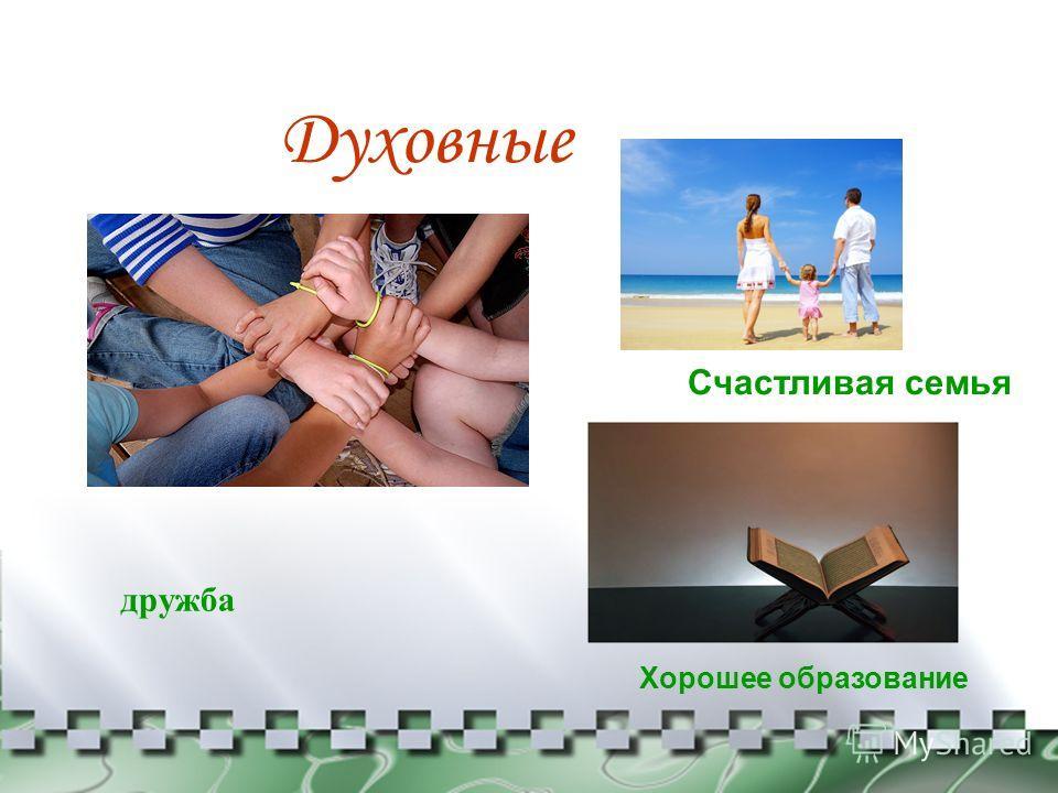 Духовные дружба Счастливая семья Хорошее образование