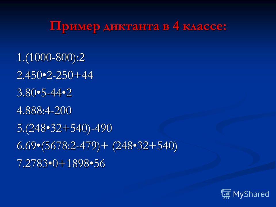 Пример диктанта в 4 классе: 1.(1000-800):22.4502-250+443.805-4424.888:4-2005.(24832+540)-490 6.69(5678:2-479)+ (24832+540) 7.27830+189856