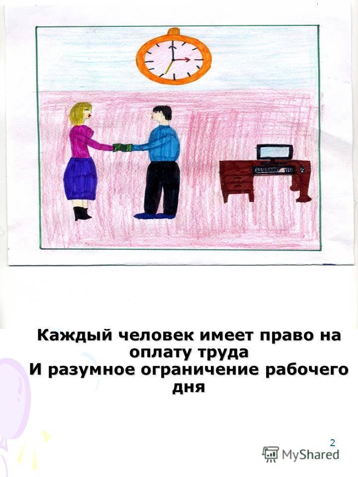 2 Каждый человек имеет право на оплату труда И разумное ограничение рабочего дня