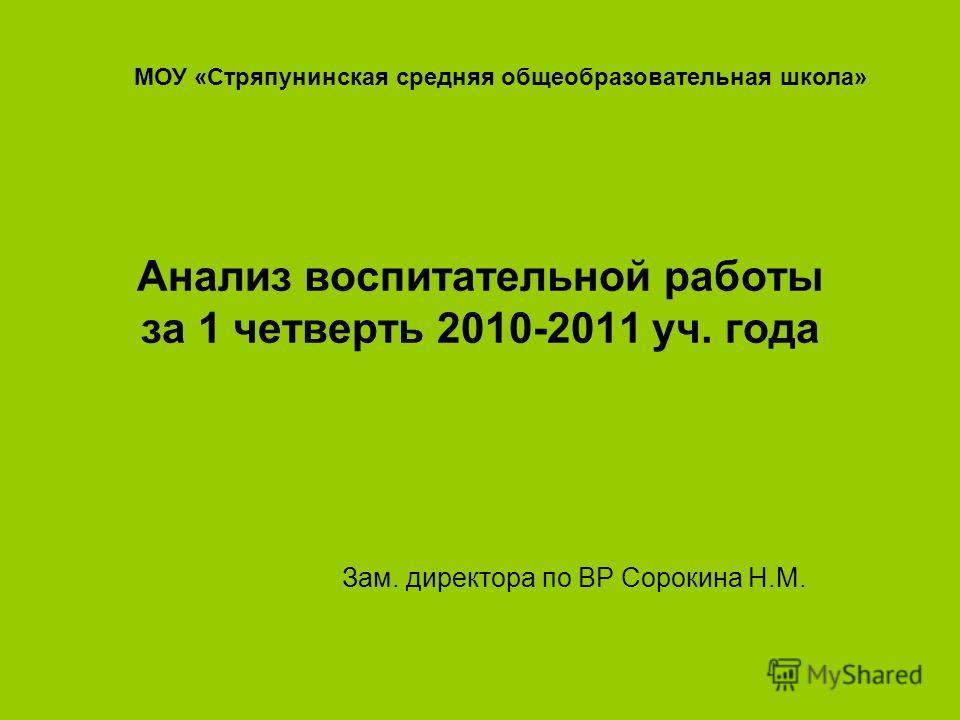 Анализ воспитательной работы за 1 четверть 2010-2011 уч. года Зам. директора по ВР Сорокина Н.М. МОУ «Стряпунинская средняя общеобразовательная школа»