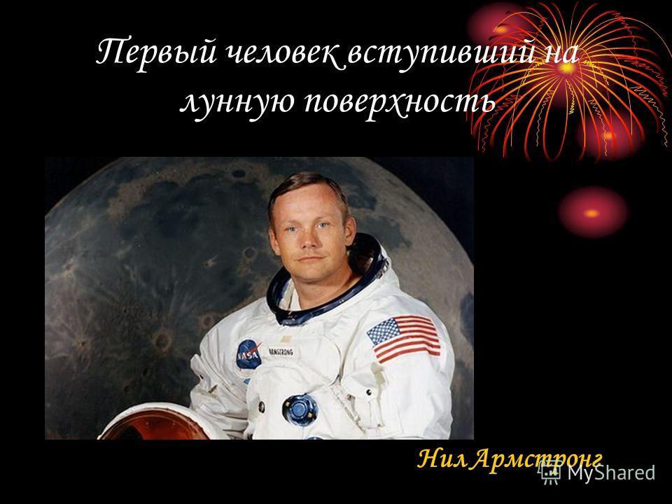 Первый человек вступивший на лунную поверхность Нил Армстронг