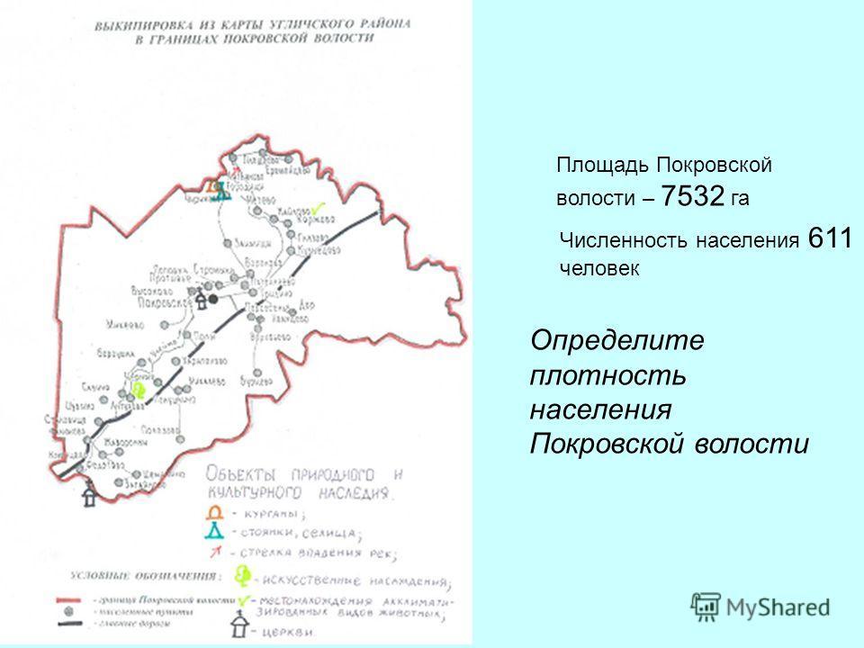 Площадь Покровской волости – 7532 га Численность населения 611 человек Определите плотность населения Покровской волости