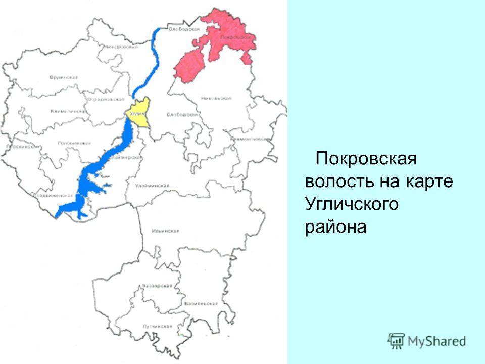 Покровская волость на карте Угличского района