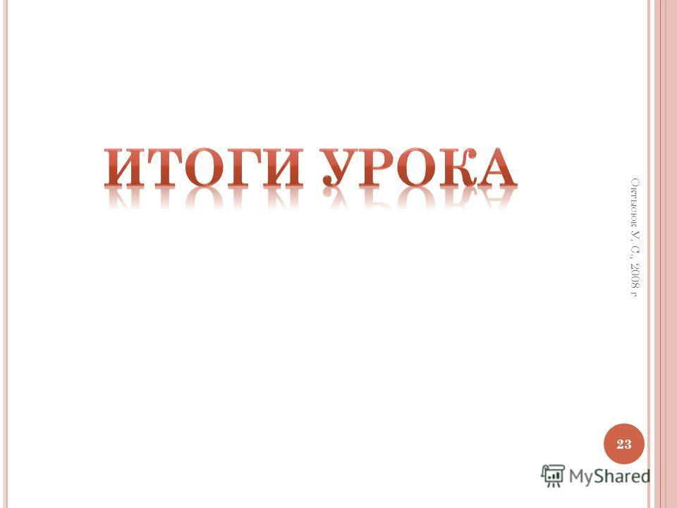 Р ЕШЕНИЕ 22 Октысюк У. С., 2008 г