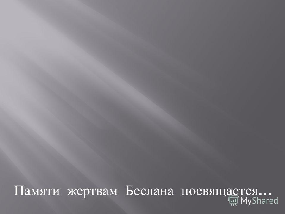 Памяти жертвам Беслана посвящается …