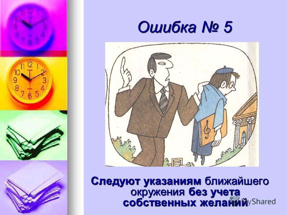 Ошибка 5 Следуют указаниям ближайшего окружения без учета собственных желаний