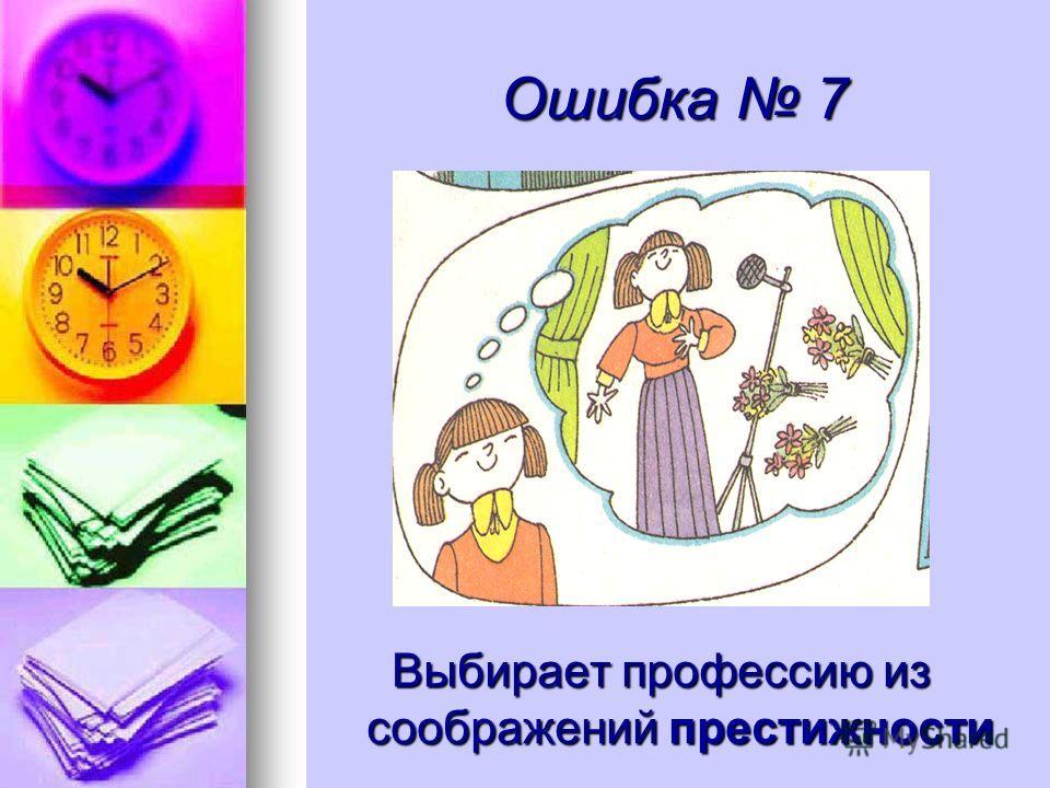 Ошибка 7 Выбирает профессию из соображений престижности