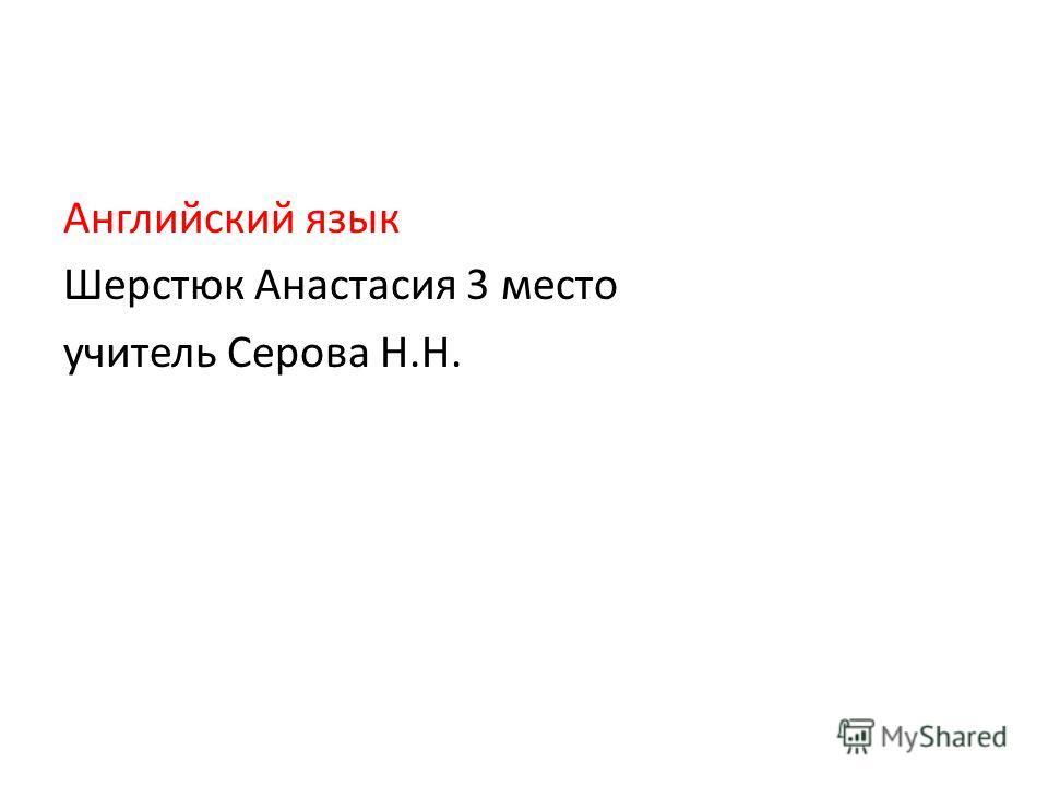 Английский язык Шерстюк Анастасия 3 место учитель Серова Н.Н.