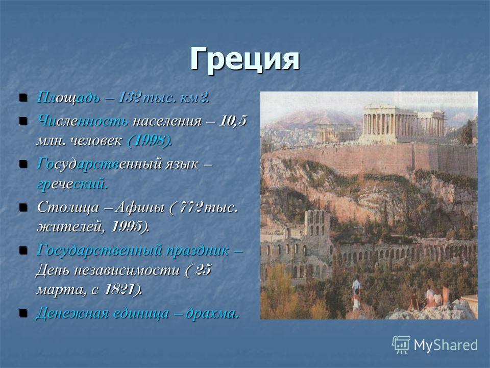 Белоруссия Площадь – 207,6 тыс. км2. Площадь – 207,6 тыс. км2. Численность населения – 10,2 млн. человек ( 1998). Численность населения – 10,2 млн. человек ( 1998). Государственный язык – белорусский и русский. Государственный язык – белорусский и ру