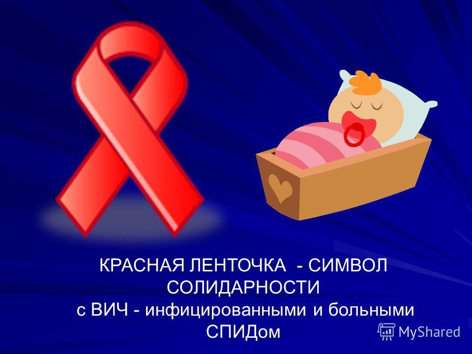 КРАСНАЯ ЛЕНТОЧКА - СИМВОЛ СОЛИДАРНОСТИ с ВИЧ - инфицированными и больными СПИДом