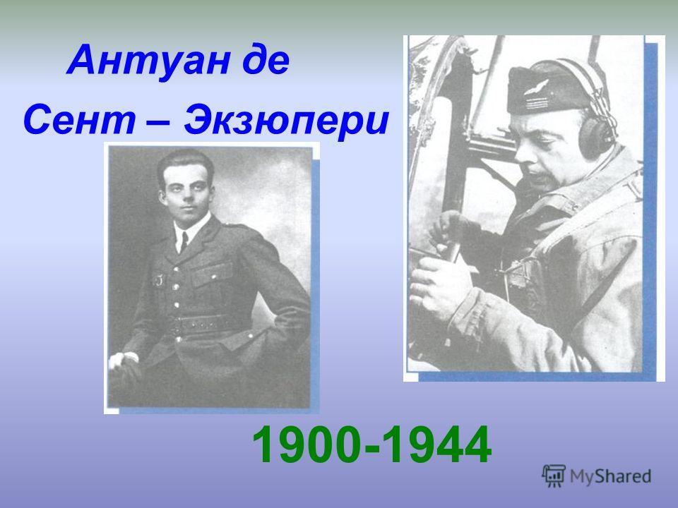 Антуан де Сент – Экзюпери 1900-1944