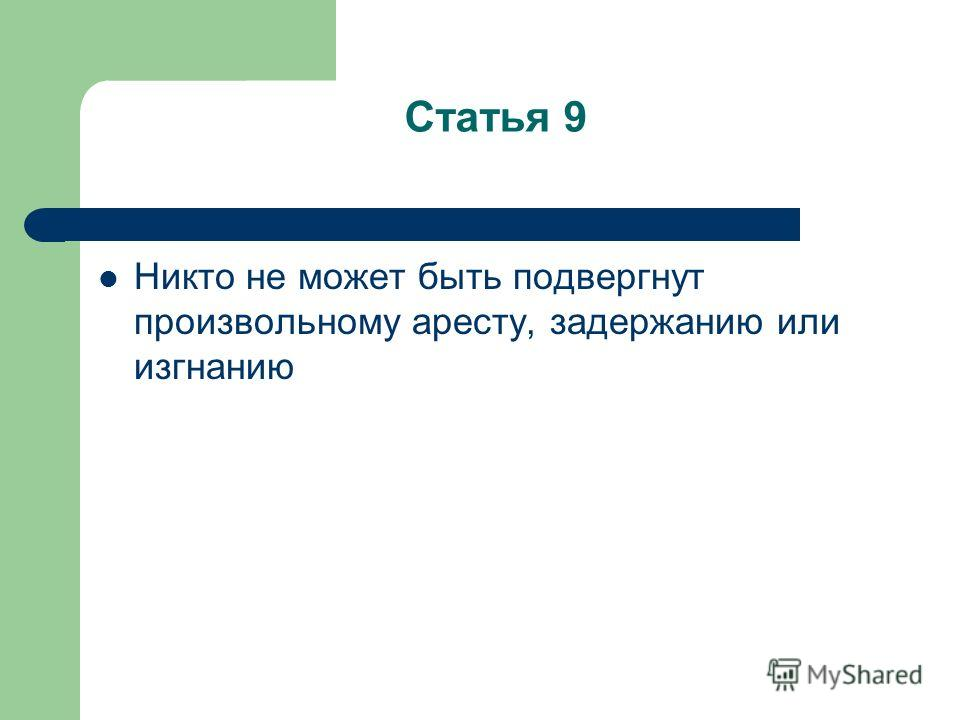 Статья 9 Никто не может быть подвергнут произвольному аресту, задержанию или изгнанию