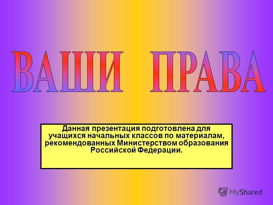 Данная презентация подготовлена для учащихся начальных классов по материалам, рекомендованных Министерством образования Российской Федерации.