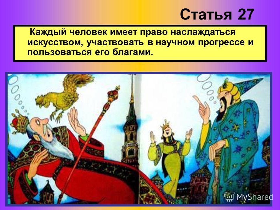 Статья 27 Каждый человек имеет право наслаждаться искусством, участвовать в научном прогрессе и пользоваться его благами.
