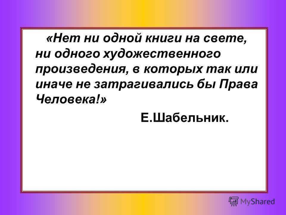 «Нет ни одной книги на свете, ни одного художественного произведения, в которых так или иначе не затрагивались бы Права Человека!» Е.Шабельник.