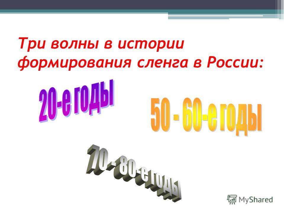 Три волны в истории формирования сленга в России: