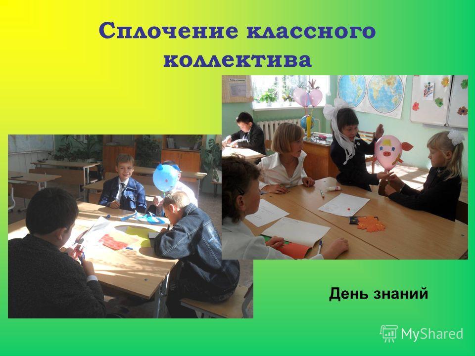 Сплочение классного коллектива День знаний