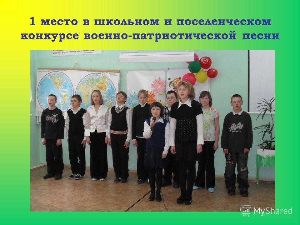 1 место в школьном и поселенческом конкурсе военно-патриотической песни