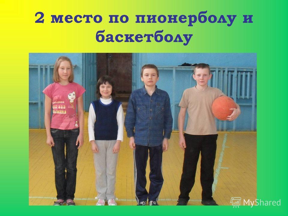 2 место по пионерболу и баскетболу