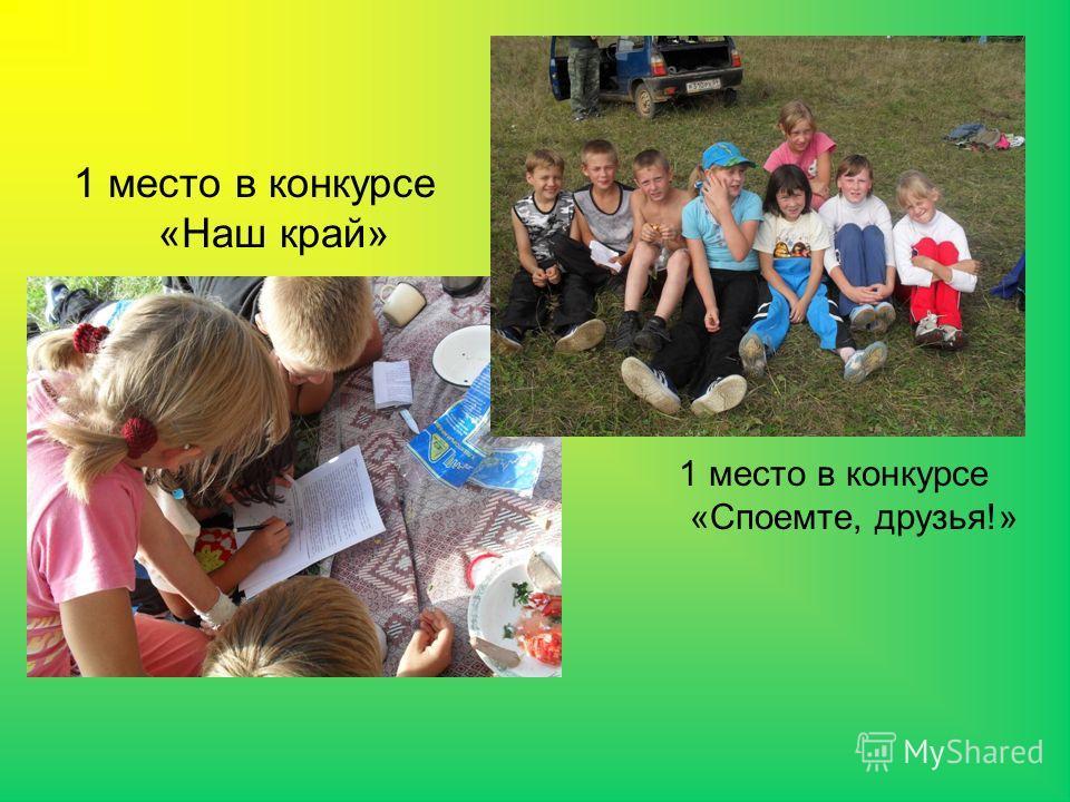 1 место в конкурсе «Наш край» 1 место в конкурсе «Споемте, друзья!»