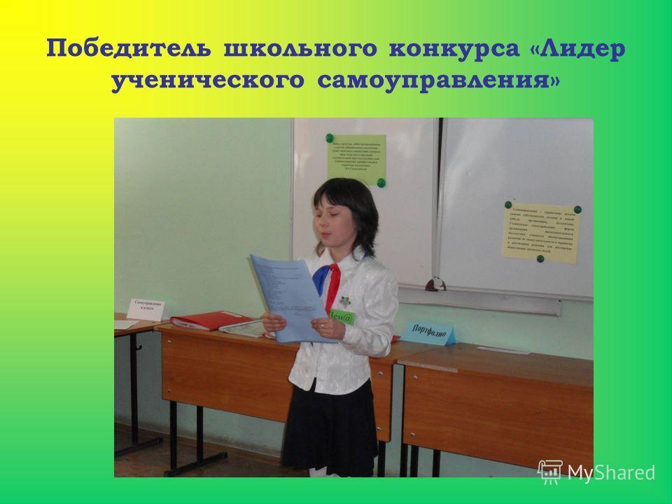 Победитель школьного конкурса «Лидер ученического самоуправления»