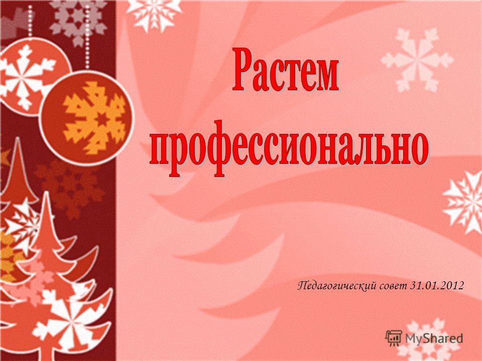 Педагогический совет 31.01.2012