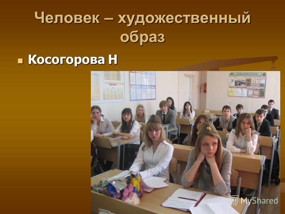 Человек – художественный образ Косогорова Н Косогорова Н