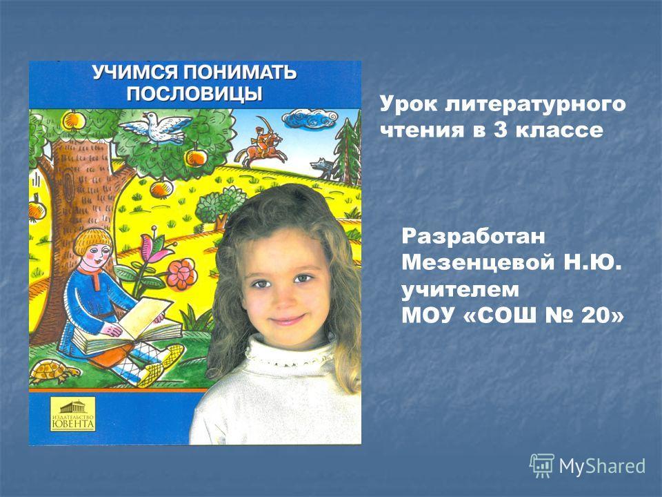 Урок литературного чтения в 3 классе Разработан Мезенцевой Н.Ю. учителем МОУ «СОШ 20»