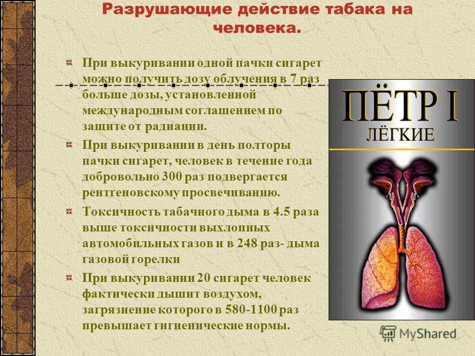 Табачная реклама. Что мы всегда видим в рекламе табачных изделий? Красивую пачку,полную сигарет, которую герой рекламы только распечатал. Красивых, преуспевающих,молодых и здоровых людей. Человек на рекламе всегда закуривает с удовольствием. Курение